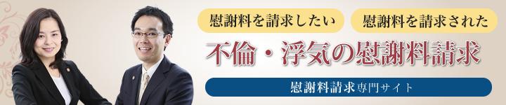 慰謝料請求専門サイト
